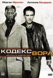 Кодекс вора (2008)
