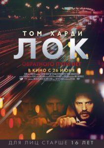 Фильмы с Томом Харди Лок